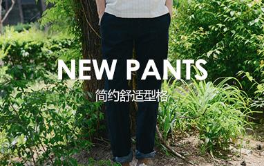 经典裤装9.19