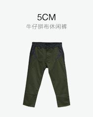经典裤装10.22